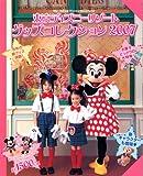 東京ディズニーリゾート グッズコレクション2007
