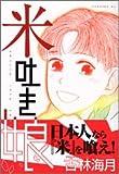 米吐き娘 1 (1)