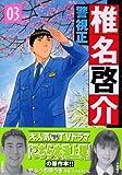警視正椎名啓介 3 (3)