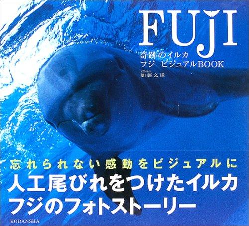 奇跡のイルカ フジ ビジュアルBook