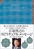 江原啓之の365日スピリチュアル・メッセージ—2006年度版ダイアリー