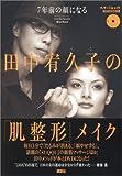 7年前の顔になる田中 ゆくこ(宥久子)の「肌整形」メイク [DVD付]