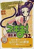 魔法先生ネギま! 限定版(32)
