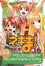 DVD付き初回限定版 魔法先生ネギま!(36) (講談社キャラクターズA)