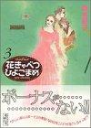 花きゃべつひよこまめ (3)