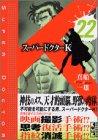 スーパードクターK (22)
