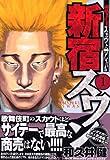 新宿スワン 1 (1)