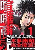 喧嘩商売 1 (1)