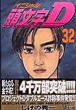 頭文字(イニシャル)D (32)