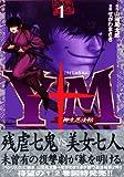 Y十M(1)