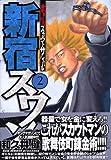 新宿スワン 2 (2)