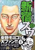 新宿スワン 3 (3)