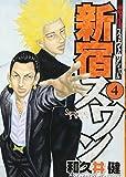 新宿スワン 4 (4)