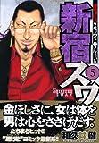 新宿スワン 5 (5)