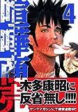 喧嘩商売 4 (4)