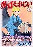 赤灯えれじい 8 (8)
