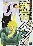 新宿スワン 7 (7)