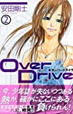 Over Drive 2 (2)