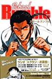 School Rumble Vol.11 (11)
