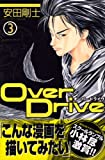 Over Drive 3 (3)