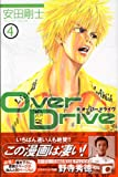 Over Drive 4 (4)