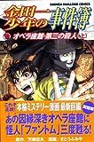 金田一少年の事件簿オペラ座館・第三の殺人 上 (1)