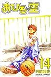 あひるの空 Vol.14 (14)