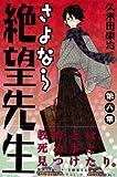 さよなら絶望先生 第6集 (6)