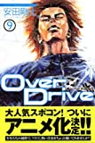 Over Drive 9 (9)