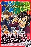 ヤンキー君とメガネちゃん 1 (1)