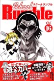 School Rumble Vol.16 (16)