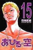 あひるの空 Vol.15 (15)