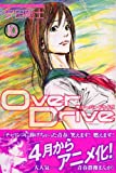 Over Drive 10 (10)