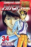 ゴッドハンド輝 34 (34)
