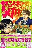 ヤンキー君とメガネちゃん 2 (2)