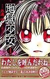 地獄少女 4 (4)
