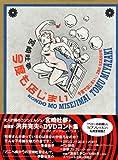 宮崎吐夢「今度も店じまい 今夜で店じまい 2nd SEASON」(DVD-BOOK&CD付)