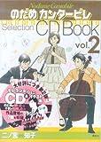 のだめカンタービレ Selection CD Book〈vol.2〉