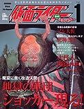 仮面ライダー特別版ショッカー (Vol.1)