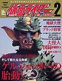 仮面ライダー特別版ショッカー (Vol.2)