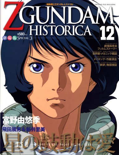 Official File Magazine ZGUNDAM HISTORICA Vol.12