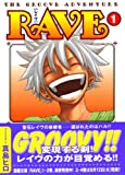 RAVE―THE GROOVE ADVENTURE (1)