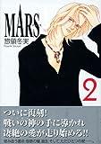 MARS (2)