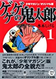 ゲゲゲの鬼太郎 1 少年マガジン/オリジナル版 (1)