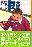 大阪豆ゴハン(4)