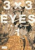 3×3EYES 1 (講談社漫画文庫 た 15-1)