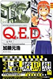 Q.E.D-証明終了- 26 (26)