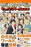 のだめカンタービレ#0キャラクターBOOK