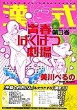 漢式青春ばくはつ劇場 3 (3)