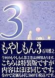 もやしもん 3 (3) 特装版